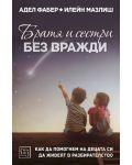 bratya-i-sestri-bez-vrazhdi - 1t