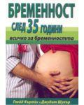 Бременност след 35 години: всичко за бременността - 1t
