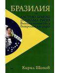 Бразилия от Кастело Бранко до Дилма Русев - 1t