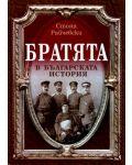 Братята в българската история  - 1t