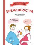 Нестандартен наръчник за НеПерфектните родители: Бременността - 1t