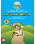 bulvest-2000-moyata-prikazna-patechka-kam-matematikata-za-4-grupa - 1t