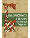 Българистиката в Европа: настояще и бъдеще - 1t
