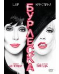 Бурлеска (DVD) - 1t