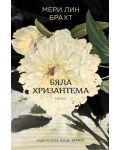Бяла хризантема - 1t