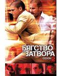 Бягство от затвора - Сезон 2 (6 диска) (DVD) - 1t
