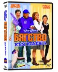 Бягство към колежа (DVD) - 1t