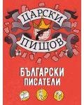Царски пищов: Български писатели - 1t