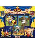 Световна приказна класика: Снежанка и седемте джуджета, Маша и Мечокът, Али Баба и четиридесетте разбойника + CD - 1t