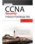 CCNA Security учебно ръководство - 1t