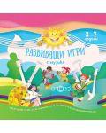 Развиващи игри с музика (CD) - 1t