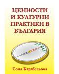 Ценности и културни практики в България (твърди корици) - 1t