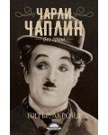 Чарли Чаплин без грим - 1t