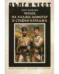 Четата на Хаджи Димитър и Стефан Караджа - 1t