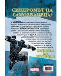 Черната пантера: Битката за Уаканда - 2t