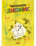 chitatelski-dnevnik-dzheyk-tazhiyan-softpres - 1t