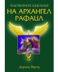 Чудотворните изцеления на архангел Рафаил - 1t