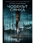 chovekat-syanka - 1t