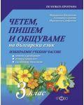 Четем, пишем и общуваме на български език - 3. клас - Избираеми учебни часове  (Слово) - 1t