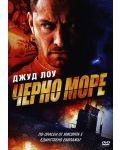 Черно море (DVD) - 1t