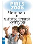 Четенето и читателската култура PIRLS 2006 - 1t