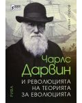 Чарлс Дарвин и революцията на теорията за еволюцията - 1t