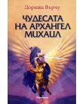Чудесата на Архангел Михаил - 1t