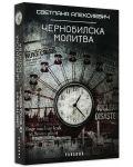 Чернобилска молитва - 3t