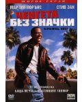 Ченгета без значки (DVD) - 1t