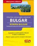 Chid de conversatie universal: Roman-Bulgar / Универсален румънско-български разговорник - 1t