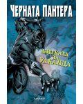 Черната пантера: Битката за Уаканда - 1t