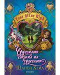 Чудесната страна на чудесата (Ever After High 3) - 1t