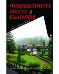 Чудодейните места в България - 1t