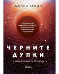 Черните дупки и други мелодии от Космоса - 1t