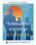 Човешкият капитал в туризма - 1t