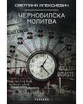 Чернобилска молитва - 1t