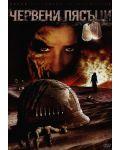 Червени пясъци (DVD) - 1t