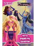 Чети, оцвети, залепи!: Barbie Специален отряд - 1t