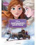 Чародейства: Замръзналото кралство 2 - 1t