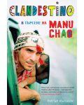 Clandestino: в търсене на Ману Чао - 1t