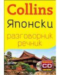 Collins: Японски - разговорник с речник - 1t
