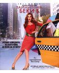 Тайните на Беки Б. (Blu-Ray) - 1t