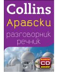Collins: Арабски - Разговорник с речник - 1t