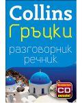 Collins: Гръцки - разговорник с речник - 1t