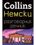 Collins: Немски - разговорник с речник - 1t