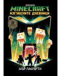 Minecraft роман: Изгубените дневници - 1t
