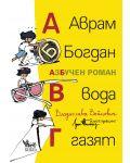 Аврам, Богдан, вода газят. АзБучен роман - 1t