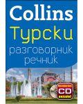 Collins: Турски - разговорник с речник - 1t