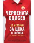 Червената одисея. 25 истории за ЦСКА в Европа - 1t