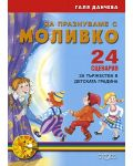 Да празнуваме с Моливко. 24 сценария за тържества в детската градина (книга за учителя) - 1t